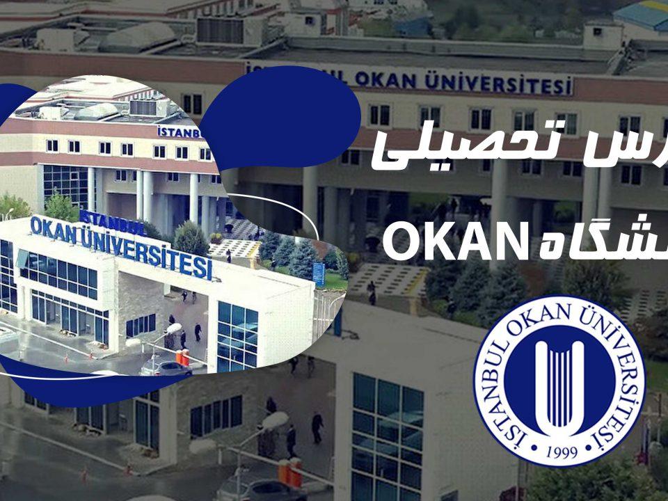 بورس تحصیلی دانشگاه اوکان 2021
